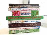 Отдается в дар Книги: здоровье, кулинария, астрология