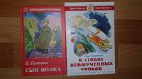 Отдается в дар Книги для младшего школьного возраста
