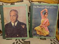 Отдается в дар Журнальное про Индию