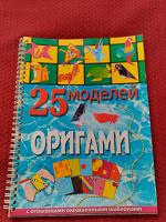 Отдается в дар Журнал с моделям оригами