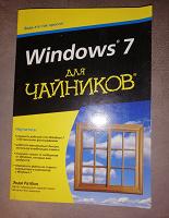 Отдается в дар Книга Windows 7 для чайников