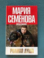 Отдается в дар Рассказы про собак