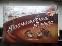 Отдается в дар Коробка конфет Подмосковные вечера