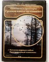 Отдается в дар Фильм на DVD Гусиная охота