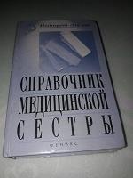 Отдается в дар Справочник медицинской сестры