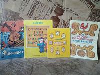 Отдается в дар Детская литература из СССР