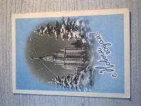 Отдается в дар открытки С новым годом! 1958-1960 подписаны, 2 шт