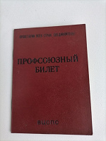 Отдается в дар Документ из СССР