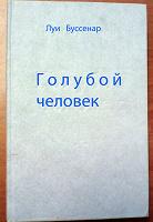 Отдается в дар Книга авт. Л. Буссенар \ Голубой человек