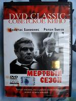 Отдается в дар Кино на DVD — Мёртвый сезон
