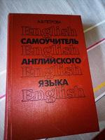 Отдается в дар Самоучитель английского языка