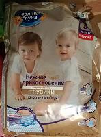 Отдается в дар Подгузники-трусики 12-20 кг