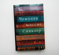 Отдается в дар Книга «Чемодан миссис Синклер»