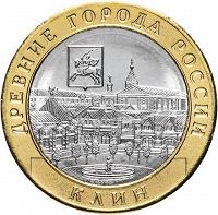 Отдается в дар Клин. ДГР. 10 рублей РФ