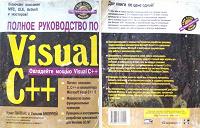 Отдается в дар Полное руководство по Visual C++
