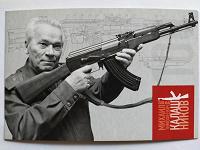 Отдается в дар Калашников М.Т. на открытках