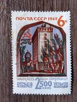 Отдается в дар Марка СССР
