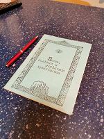 Отдается в дар Религиозная брошюра