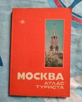 Отдается в дар Книга. Москва. Атлас туриста. 1985 год
