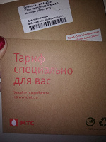 Отдается в дар Сим-карты МТС новые