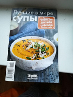 Отдается в дар Журнальчик кулинарный
