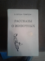 Отдается в дар Э Сетон -Томпсон Рассказы о животных