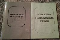 Брошюры для оператора газовой котельной