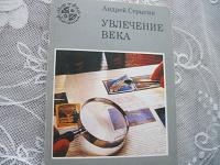 """Отдается в дар о филателии -А.Стрыгин """" увлечение века"""""""