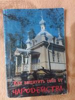 Отдается в дар Книга церковная