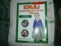 Отдается в дар Журнал куклы в народных костюмах