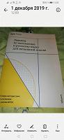 Отдается в дар Задания по математике и русскому языку для начальной школы
