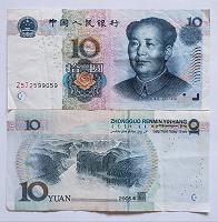 Отдается в дар Банкнота 10 юаней Китай