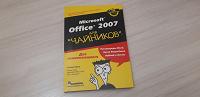 Отдается в дар Книга по компьютеру Office 2007