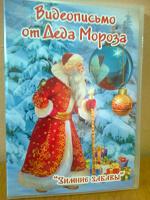 Отдается в дар Видеописьмо от Деда Мороза для Верочки