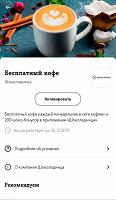 Отдается в дар Бесплатный кофе в Шоколаднице