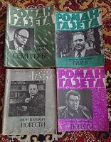 Отдается в дар Роман-газета