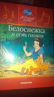 Отдается в дар Детская книга — Белоснежка и семь гномов