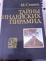 Отдается в дар Книга о пирамидах