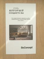 Отдается в дар Сертификат BoConcept