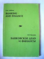 Отдается в дар Банковское дело и финансы. Учебное пособие по английскому языку.