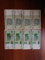 Отдается в дар Банкноты 100 рублей Беларусь