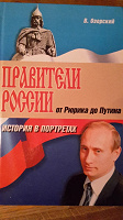 Отдается в дар Правители России