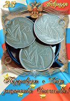 Отдается в дар Монеты к празднику