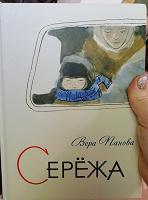 Отдается в дар Детская книга