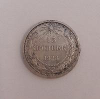 Отдается в дар 15 копеек 1923г.