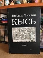 Отдается в дар Татьяна Толстая «Кысь»