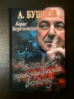 Отдается в дар А. Бушков. «Борис Березовский. Человек, проигравший войну».