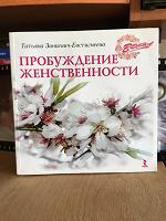 Отдается в дар Зинкевич-Евстигнеева «Пробуждение женственности»