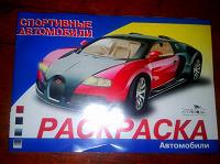 Отдается в дар Раскраска Спортивные автомобили
