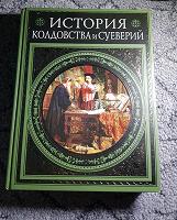 Отдается в дар Книга История колдовства и суеверий